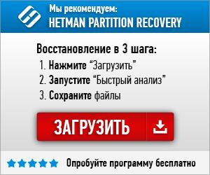 Программа про восстановления жесткого диска: удаленные файлы, устройство каталогов