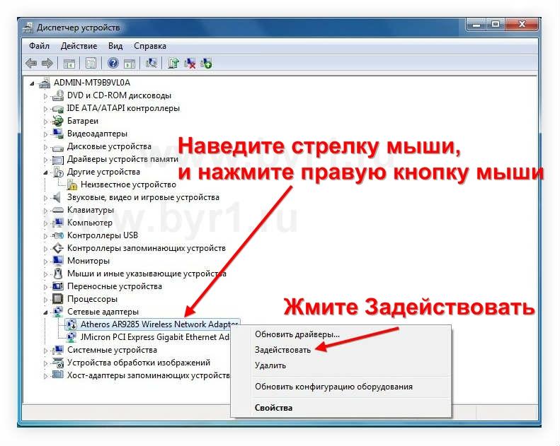 скачать драйвер на вай фай для ноутбука Acer - фото 7
