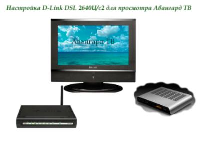 Настройка D-Link DSL 2640U/C2 для использования Авангард ТВ