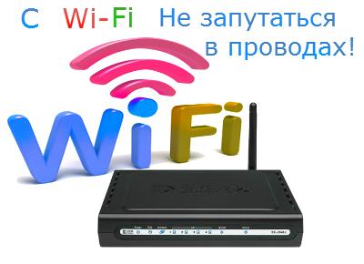 Настройка WIFI на модеме D-Link DSL 2640U/C2