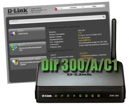 Настройка  интернета на роутере D link dir 300/A/C1