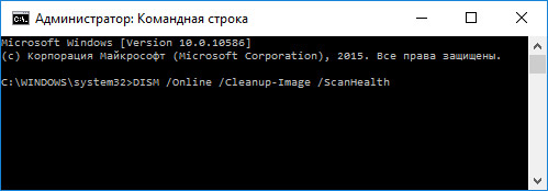 Командная строка Windows 10: DISM /Online /Cleanup-Image /ScanHealth