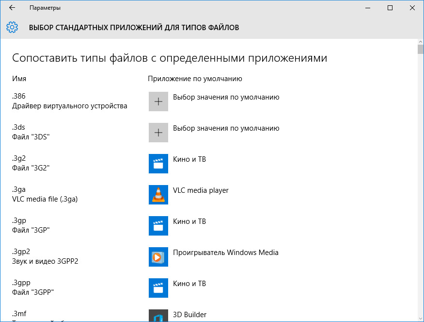 Параметры компьютера Windows 10