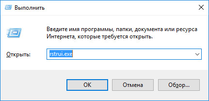 Выполните Windows 10: rstrui.exe