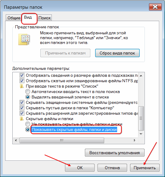 Как сделать чтобы папка показывала скрытые файлы